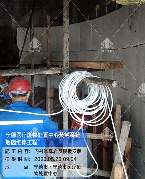 宁德医疗废物处置中心焚烧系统烟囱(65米)维修工程